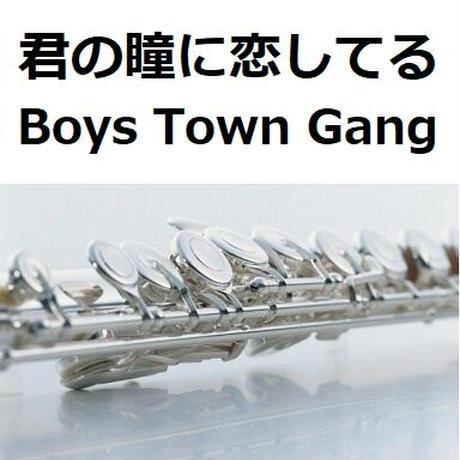 【フルート楽譜】君の瞳に恋してる(Boys Town Gang) (フルートピアノ伴奏)