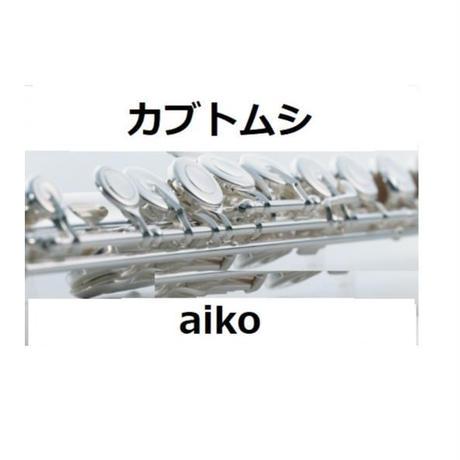 【フルート楽譜】カブトムシ(aiko)(フルートピアノ伴奏)