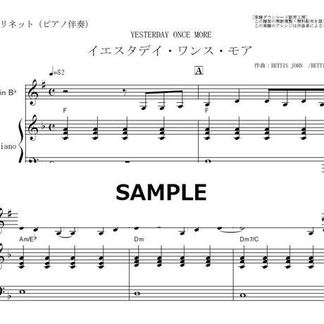 【クラリネット楽譜】イエスタデイ・ワンス・モア(カーペンターズ)(クラリネット・ピアノ伴奏)