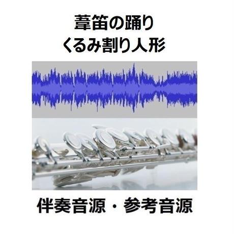 【伴奏音源・参考音源】葦笛の踊り~「くるみ割り人形」《フルート2本》(フルートピアノ伴奏)