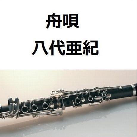 【クラリネット楽譜】舟唄(八代亜紀)(クラリネット・ピアノ伴奏)