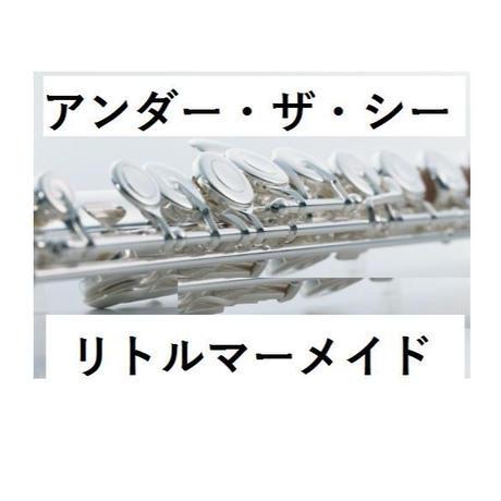 【フルート楽譜】アンダー・ザ・シー~リトルマーメイド(フルートピアノ伴奏)