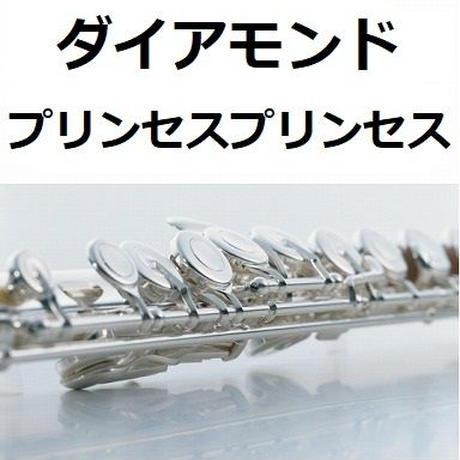 【フルート楽譜】ダイアモンド(Diamonds)プリンセス・プリンセス(フルートピアノ伴奏)