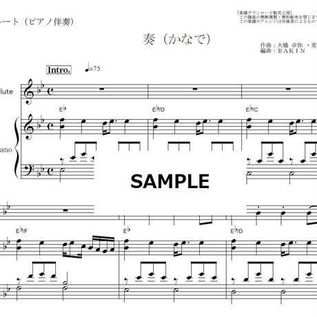 【フルート楽譜】奏(かなで) (スキマスイッチ)(フルートピアノ伴奏)