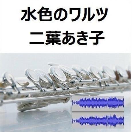 【伴奏音源・参考音源】水色のワルツ(二葉あき子)(フルートピアノ伴奏)