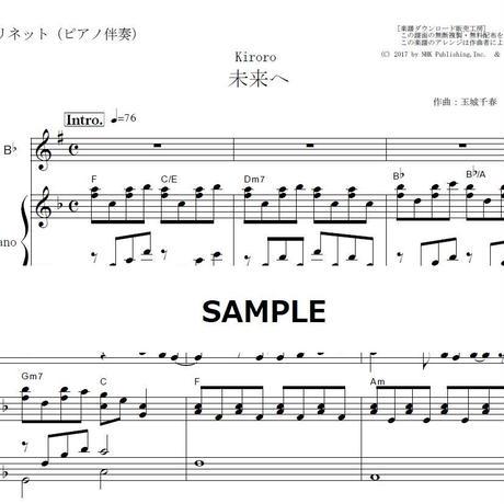 【クラリネット楽譜】未来へ(Kiroro)(クラリネット・ピアノ伴奏)