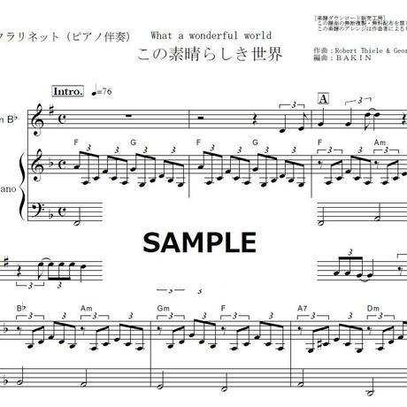 【クラリネット楽譜】この素晴らしき世界[What a wonderful world](Louis Armstrong)(クラリネット・ピアノ伴奏)