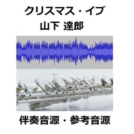 【伴奏音源・参考音源】クリスマス・イブ(山下達郎)(フルートピアノ伴奏)