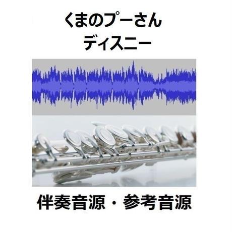 【伴奏音源・参考音源】くまのプーさん「ディスニー」(フルートピアノ伴奏)