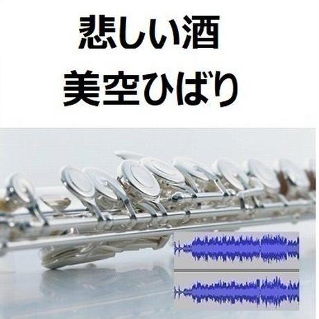 【伴奏音源・参考音源】悲しい酒(美空ひばり)(フルートピアノ伴奏)