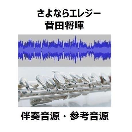 【伴奏音源・参考音源】さよならエレジー(菅田将暉)「トドメの接吻」(フルートピアノ伴奏)