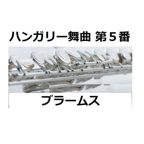 【フルート楽譜】ハンガリー舞曲 第5番(ブラームス)(フルートピアノ伴奏)