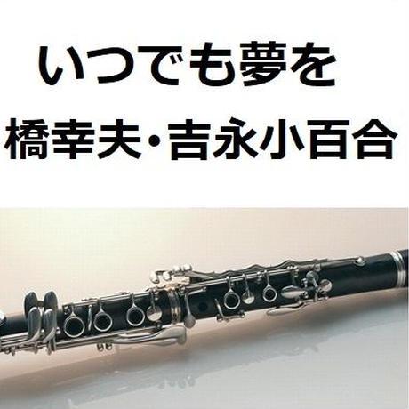 【クラリネット楽譜】いつでも夢を(橋幸夫・吉永小百合)(クラリネット・ピアノ伴奏)