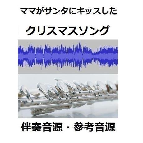 【伴奏音源・参考音源】ママがサンタにキッスした(クリスマスソング)(フルートピアノ伴奏)