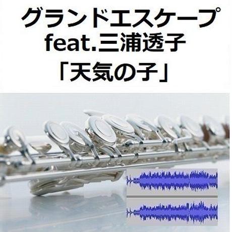 【伴奏音源・参考音源】グランドエスケープfeat.三浦透子「天気の子」(フルートピアノ伴奏)