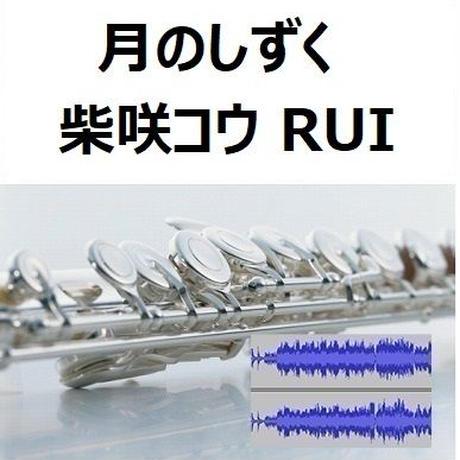 【伴奏音源・参考音源】月のしずく(柴咲コウ)RUI「黄泉がえり」(フルートピアノ伴奏)