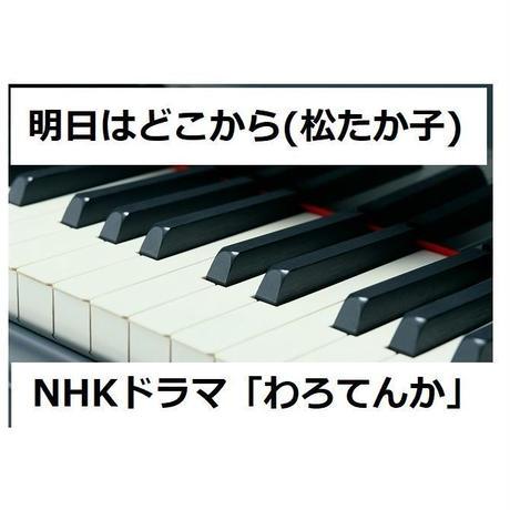 【ピアノ楽譜】明日はどこから~NHKドラマ「わろてんか」松たか子(ピアノソロ)