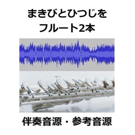 【伴奏音源・参考音源】まきびとひつじを(クリスマスソング)《フルート2本》(フルートピアノ伴奏)