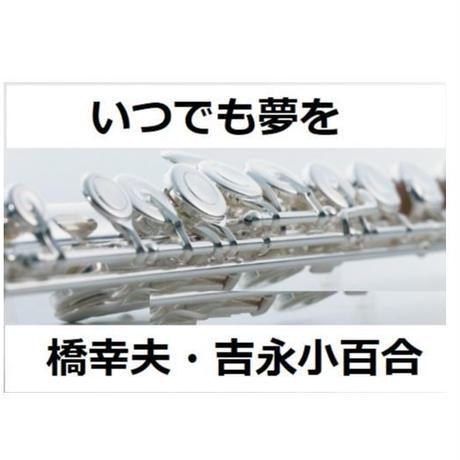 【フルート楽譜】いつでも夢を(橋幸夫・吉永小百合)(フルートピアノ伴奏)