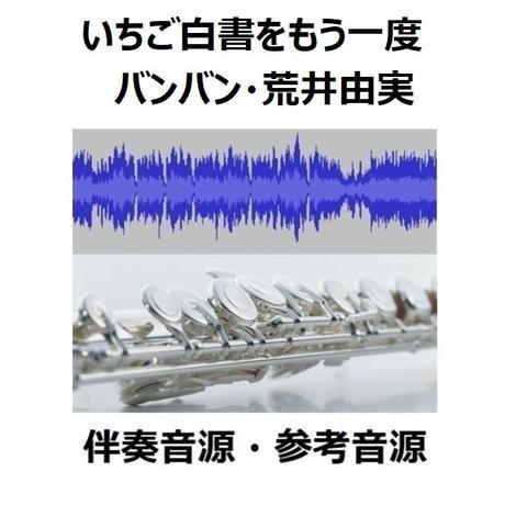 【伴奏音源・参考音源】いちご白書をもう一度(バンバン・荒井由実)(フルートピアノ伴奏)