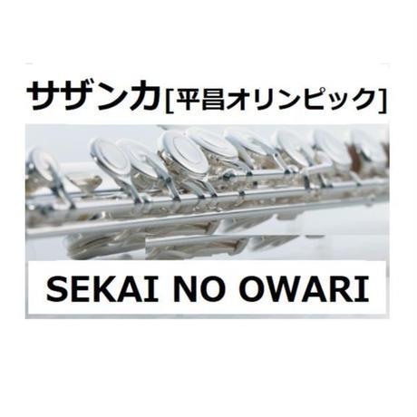 【フルート楽譜】サザンカ(SEKAI NO OWARI)「平昌オリンピック」テーマ曲(フルートピアノ伴奏)