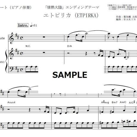 【フルート楽譜】エトピリカ(ETPIRKA)「情熱大陸」フルートピアノ伴奏)