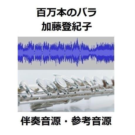 【伴奏音源・参考音源】百万本のバラ(加藤登紀子)(フルートピアノ伴奏)