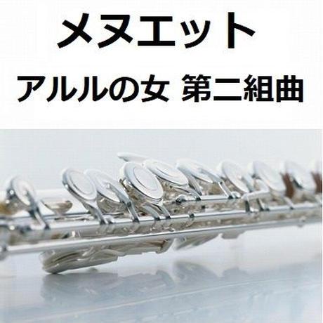 【フルート楽譜】メヌエット「アルルの女 第二組曲」より(フルートピアノ伴奏)
