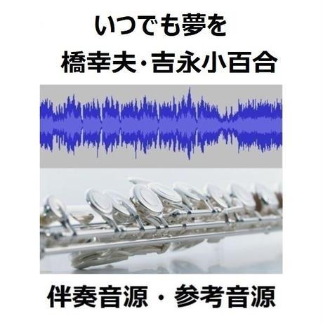 【伴奏音源・参考音源】いつでも夢を(橋幸夫・吉永小百合)(フルートピアノ伴奏)