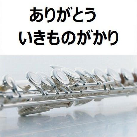 【フルート楽譜】ありがとう(いきものがかり)「ゲゲゲの女房」(フルートピアノ伴奏)