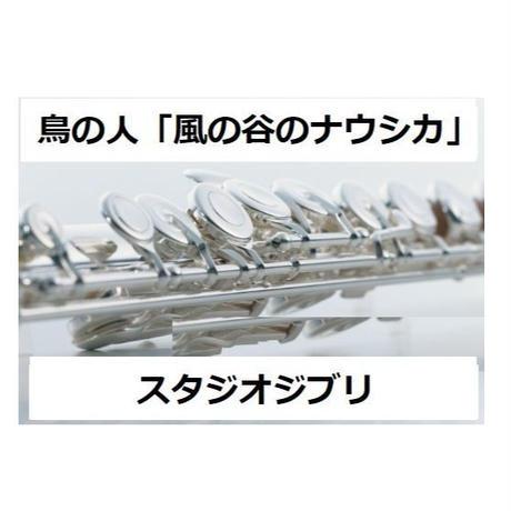 【フルート楽譜】鳥の人「風の谷のナウシカ」スタジオジブリ~久石譲(フルートピアノ伴奏)