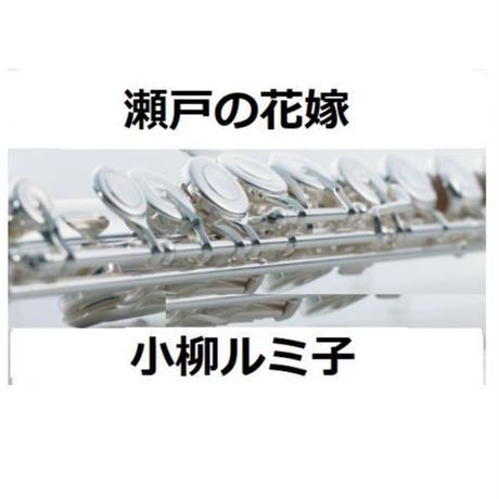【フルート楽譜】瀬戸の花嫁(小柳ルミ子)(フルートピアノ伴奏)