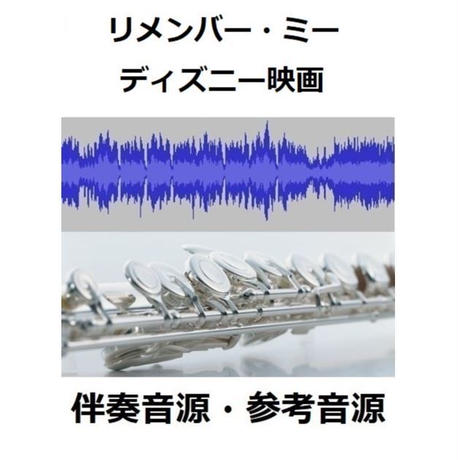 【伴奏音源・参考音源】リメンバーミー「Remember me」(シシドカフカ&スカパラ)ディスニー(フルートピアノ伴奏)
