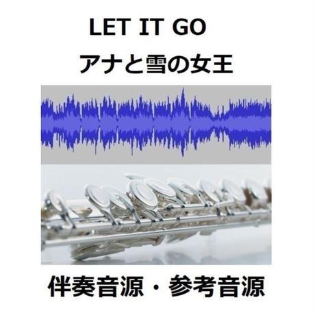 【伴奏音源・参考音源】アナと雪の女王~LET IT GO(ありのままで)レリゴー(フルートピアノ伴奏)