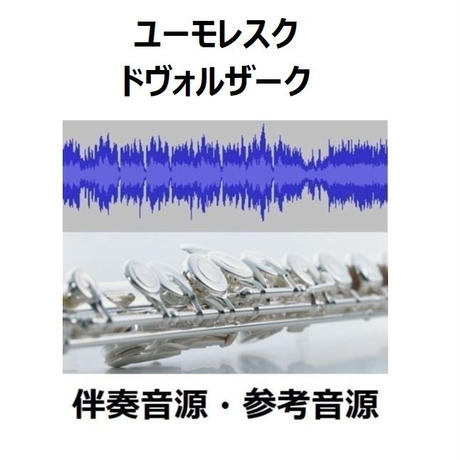 【伴奏音源・参考音源】ユーモレスク(ドヴォルザーク)(フルートピアノ伴奏)