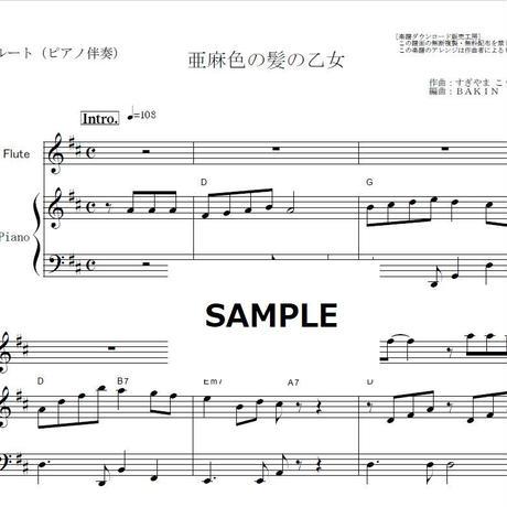 【フルート楽譜】亜麻色の髪の乙女(ヴィレッジ・シンガーズ)(フルートピアノ伴奏)島谷ひとみ