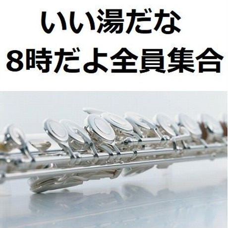 【フルート楽譜】いい湯だな(ビバノン・ロック)「8時だよ全員集合」(フルートピアノ伴奏)