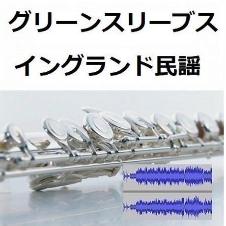 【伴奏音源・参考音源】グリーンスリーブス(イングランド民謡)(フルートピアノ伴奏)