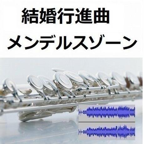 【伴奏音源・参考音源】結婚行進曲「真夏の夜の夢」より(メンデルスゾーン)(フルートピアノ伴奏)