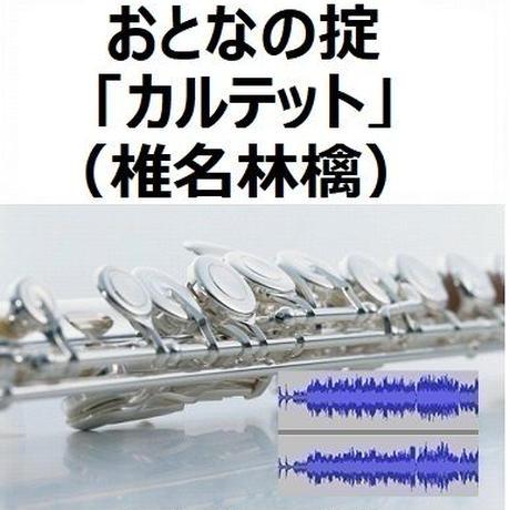 【伴奏音源・参考音源】おとなの掟~「カルテット」(椎名林檎)(フルートピアノ伴奏)