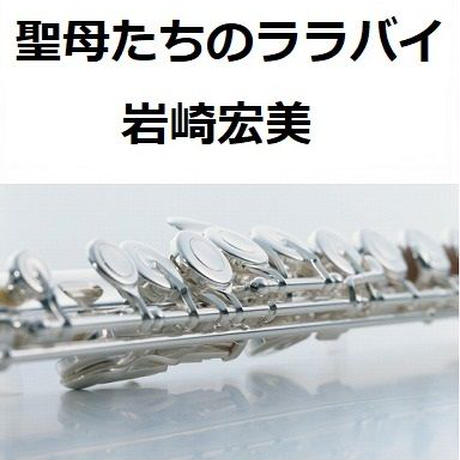 【フルート楽譜】聖母たちのララバイ(岩崎宏美)「火曜サスペンス劇場」(フルートピアノ伴奏)