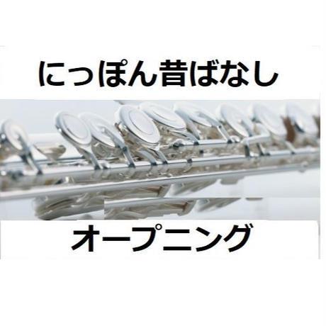 【フルート楽譜】にっぽん昔ばなし(オープニング)OP「まんが日本昔ばなし」(フルートピアノ伴奏)