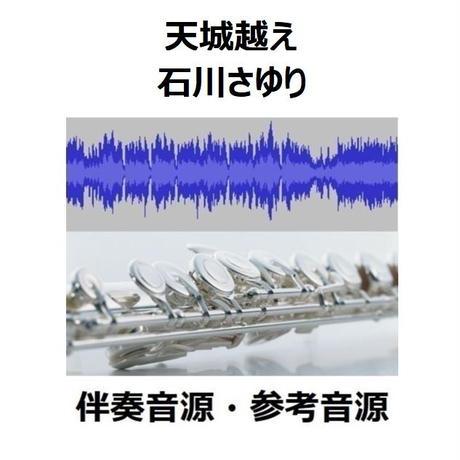 【伴奏音源・参考音源】天城越え(石川さゆり)(フルートピアノ伴奏)