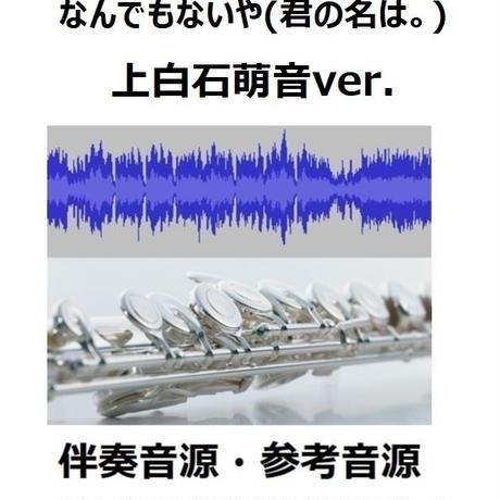 【伴奏音源・参考音源】なんでもないや(上白石萌音ver.)~映画「君の名は。」(フルートピアノ伴奏)
