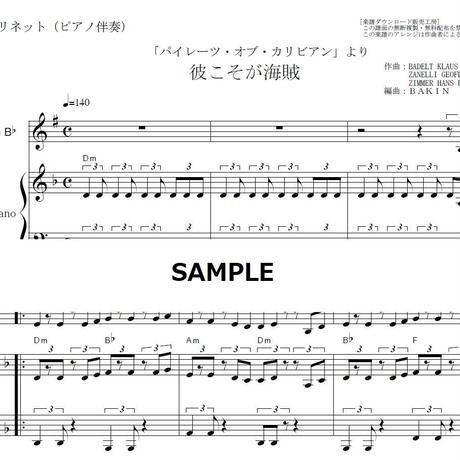 【クラリネット楽譜】彼こそが海賊「パイレーツ・オブ・カリビアン」(クラリネット・ピアノ伴奏)