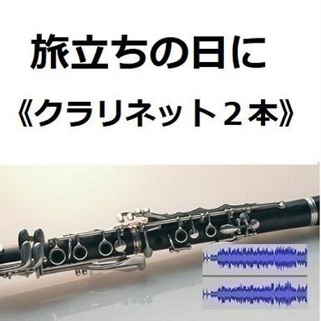 【伴奏音源・参考音源】旅立ちの日に《クラリネット2本》(卒業ソング)(クラリネット・ピアノ伴奏)