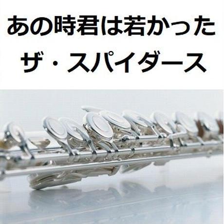 【フルート楽譜】あの時君は若かった(ザ・スパイダース)(フルートピアノ伴奏)