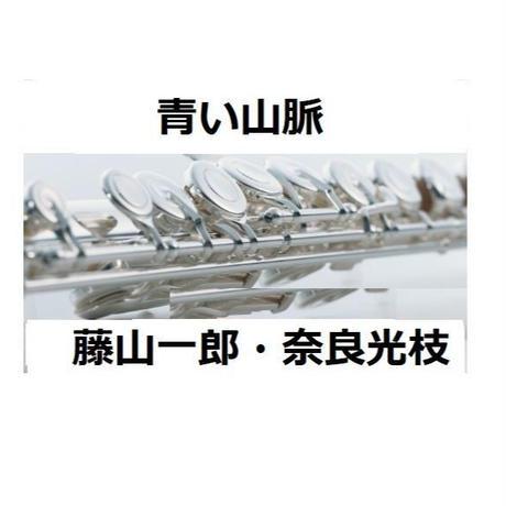【フルート楽譜】青い山脈(藤山一郎・奈良光枝)(フルートピアノ伴奏)