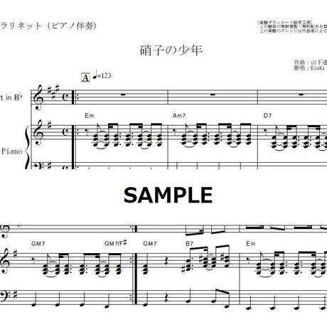 【クラリネット楽譜】硝子の少年(KinKi Kids)(クラリネット・ピアノ伴奏)