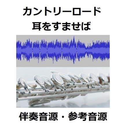 【伴奏音源・参考音源】カントリーロード~耳をすませば(フルートピアノ伴奏)